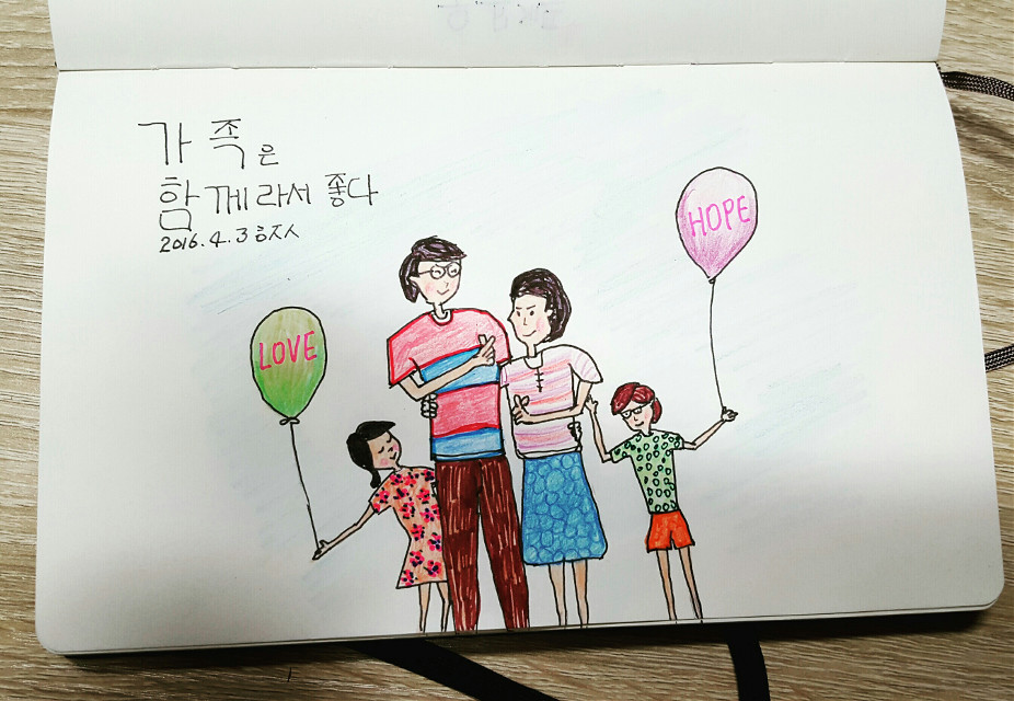 가족은 함께 라서 좋다 가족은 함께 일 때 더 좋다. #Drawing #LAMY #Sketch #colorpencil #moleskine #노트 #만년필 #라미사파리 #색연필 #몰스킨 #몰스킨노트 #그림 #가족